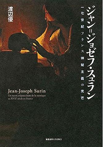 ジャン=ジョゼフ・スュラン:一七世紀フランス神秘主義の光芒