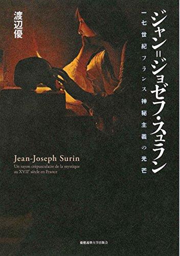 ジャン=ジョゼフ・スュラン:一七世紀フランス神秘主義の光芒の詳細を見る