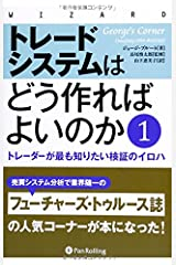 Toredo shisutemu wa do tsukureba yoi noka. 1 (Toreda ga mottomo shiritai kensho no iroha) Hardcover