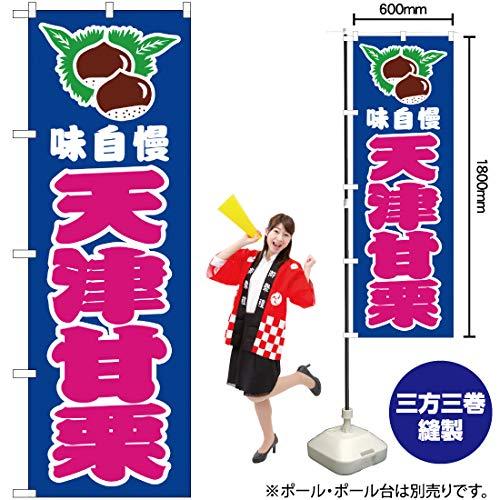 のぼり旗 天津甘栗 青 JY-152(三巻縫製 補強済み)