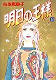 明日の王様 8 (YOUNG YOUコミックス)