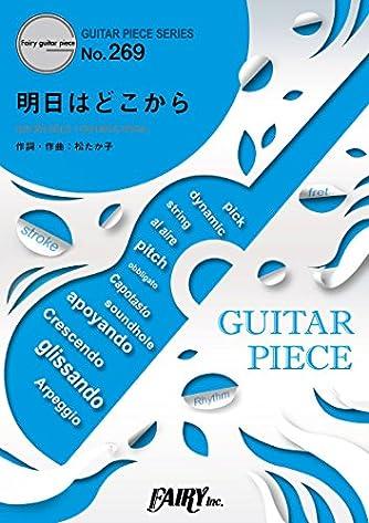 ギターピースGP269 明日はどこから / 松たか子 (ギターソロ・ギター&ヴォーカル)~NHK連続テレビ小説『わろてんか』主題歌 (GUITAR PIECE SERIES)
