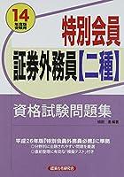 51647DeC+1L. SL200  - 証券外務員資格試験 01