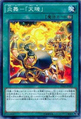 炎舞−「天キ」 ノーマルパラレル 遊戯王 20th ANNIVERSARY PACK 2nd WAVE 20ap-jp091