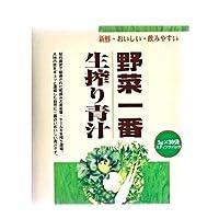 野菜一番生搾り青汁 3g×30袋
