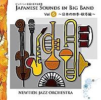 Japanese Sounds in Big Band Vol. 6 ~日本の四季・秋冬編~