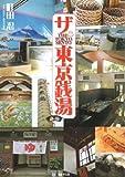 ザ・東京銭湯