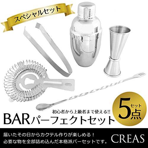 CREAS『バーセット』