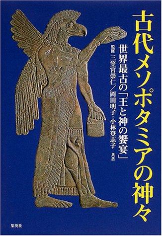 古代メソポタミアの神々 世界最古の「王と神の饗宴」