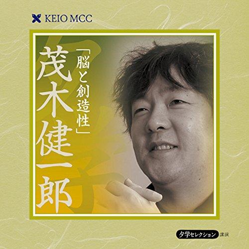 『慶應MCC夕学セレクション「脳と創造性」』のカバーアート