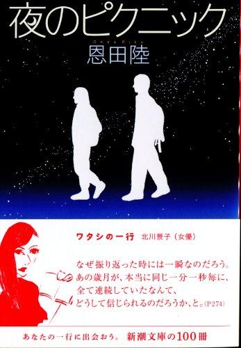 新潮社『夜のピクニック』
