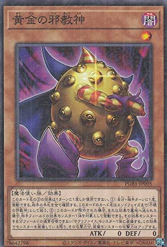 遊戯王 PGB1-JP005 黄金の邪教神 (日本語版 ミレニアムレア) PRISMATIC GOD BOX