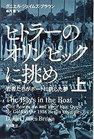 ヒトラーのオリンピックに挑め(上)若者たちがボートに託した夢 (ハヤカワ・ノンフィクション文庫)