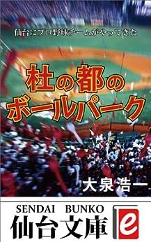 [大泉 浩一]の杜の都のボールパーク (仙台文庫e)