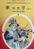 家なき子 (1978年) (春陽堂少年少女文庫―世界の名作・日本の名作)