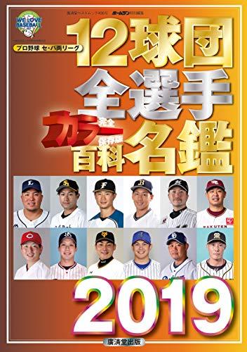 12球団全選手カラー百科名鑑2019 (廣済堂ベストムック) (廣済堂ベストムック 406号)