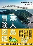 無人島冒険図鑑