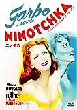 ニノチカ[DVD]