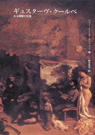 ギュスターヴ・クールベ―ある画家の生涯