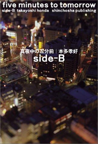 真夜中の五分前five minutes to tomorrow side-B