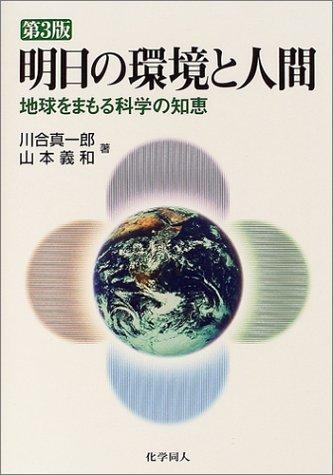 明日の環境と人間―地球をまもる科学の知恵