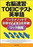 右脳速習・TOEICテスト英単語―リックメソッドで目指せ600点突破! (PHP文庫)