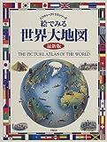 絵でみる世界大地図 (ピクチャーアトラスシリーズ)