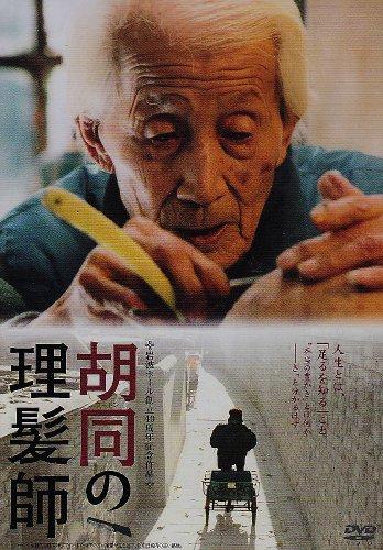 胡同の理髪師 [DVD]