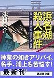 浜名湖殺人事件―富士‐博多間37時間30分の謎 (講談社文庫)
