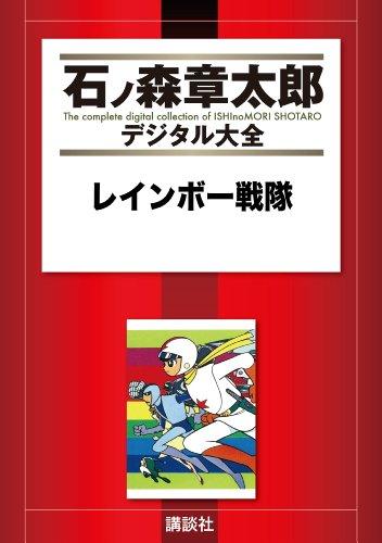 レインボー戦隊 (石ノ森章太郎デジタル大全)