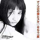 アノコロスノーマジック ~アノコロの雪とスキ(白いハート記号)をもう一度~(CD)