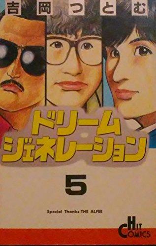 ドリームジェネレーション 5 (ヒットコミックス)