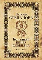 Большая книга сновидца (Магия и жизнь)