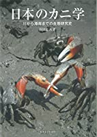 日本のカニ学: 川から海岸までの生態研究史
