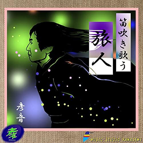 Ocarina player singing -TABITO-