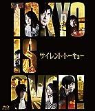 サイレント・トーキョー 通常版Blu-ray[Blu-ray/ブルーレイ]