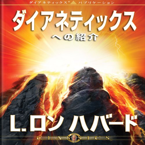 An Introduction to Dianetics (Japanese Edition) cover art
