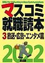 マスコミ就職読本 2022年度版 3巻 放送・広告・エンタメ篇 マスコミ就職読本2022年度版