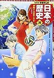 学習まんが 日本の歴史 20 激動する世界と日本 (全面新版 学習漫画 日本の歴史)