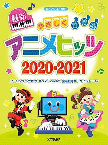 ピアノソロ やさしくひける最新アニメヒッツ2020-2021 (ピアノソロ/初級)の詳細を見る
