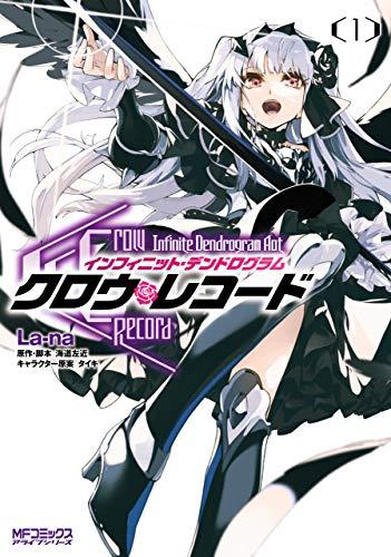 クロウ・レコード Infinite Dendrogram Aot 1 (MFコミックス アライブシリーズ)