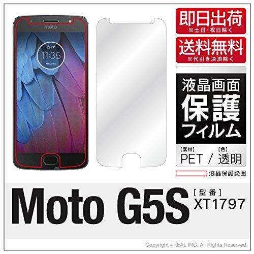 [Moto G5S XT1797/MVNOスマホ(SIMフリー端末)専用] 液晶保護フィルム 液晶保護シート 液晶フィルム 液晶シート 保護フィルム 保護シート MMRG5S-FILM