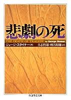 悲劇の死 (ちくま学芸文庫)