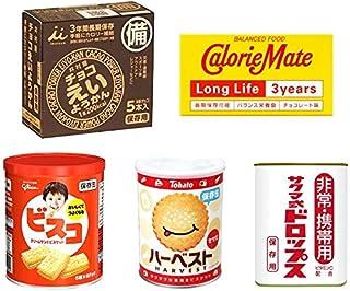 【非常食・防災食・保存食 まとめ買い】 お菓子 詰め合わせ 5点Bセット<賞味期限・最長3年~5年3ヶ月>