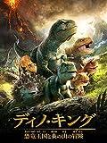 ディノ キング 恐竜王国と炎の山の冒険 吹替版