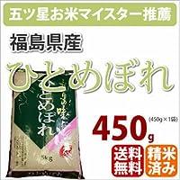戸塚正商店 福島県産「ひとめぼれ」450g 27年産