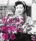 木下惠介生誕100年 カルメン故郷に帰る[Blu-ray/ブルーレイ]