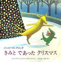 きみとであったクリスマス―メルローズとクロック (児童図書館・絵本の部屋)