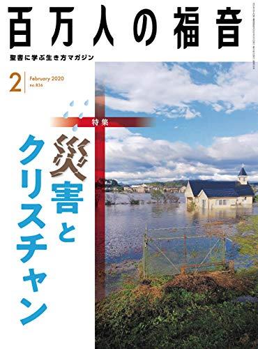 Hyakuman-nin-no-Fukuin 2020/2[Japanese Edition]