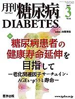 月刊糖尿病2017年3月 Vol.9No.3 特集:糖尿病患者の健康寿命延伸を目指して-老化関連因子サーチュイン・AGEs・p53と寿命-